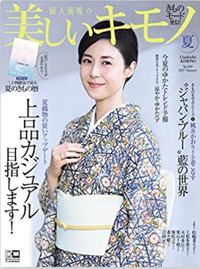 2017_natsu_utukushi-kimono.png