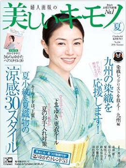 ushukushiikimono201605.png