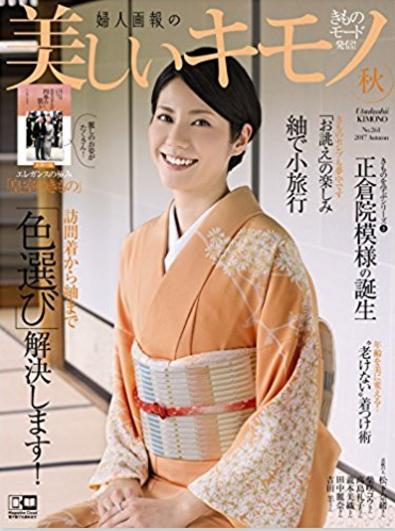 utsukushi-kimono2017-aki.png
