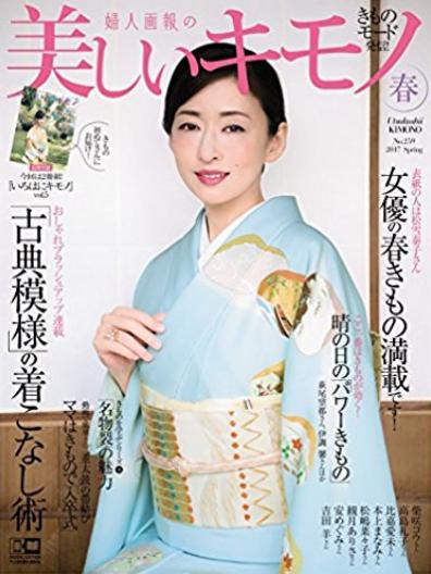 utsukushi-kimono_2017-haru.png