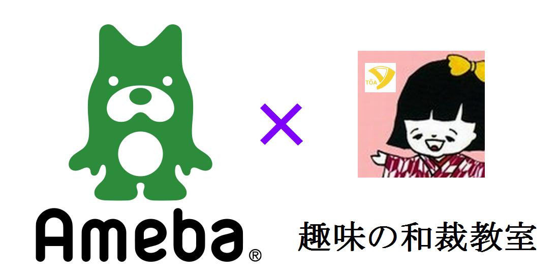 ameba-aichan_02.png