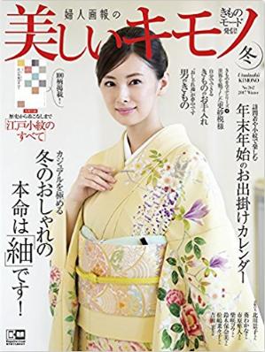 utukushi-kimono_2017-fuyu.png