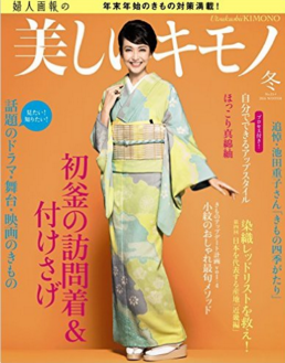 utukushii_kimono_2015_fuyu.png